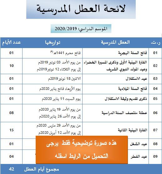 لائحة العطل المدرسية 2020-2019