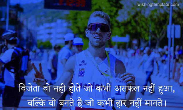 motivational quotes in hindi two line