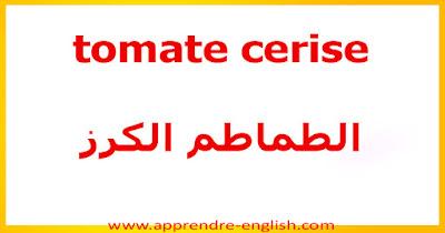 tomate cerise    الطماطم الكرز