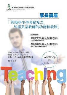 講座推介 :「智障學生學習秘笈之外籍英語教師的功能和發展」