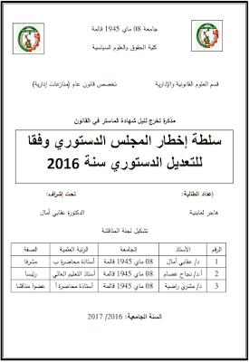 مذكرة ماستر: سلطة إخطار المجلس الدستوري وفقا للتعديل الدستوري سنة 2016 PDF