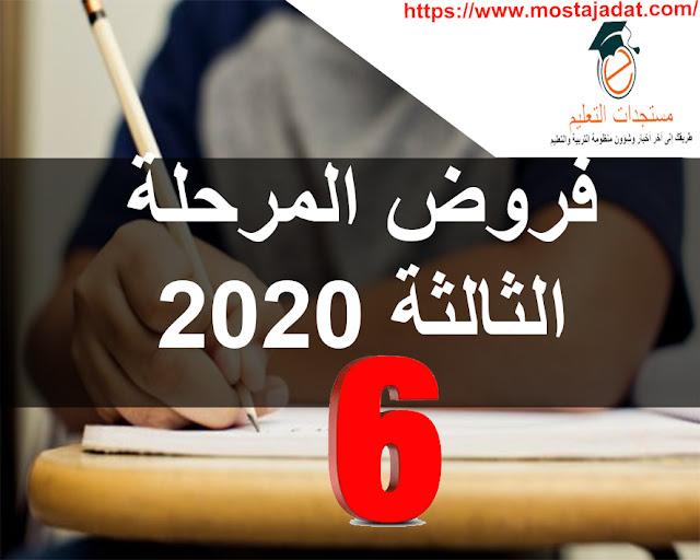 جديد : فروض المرحلة الثالثة للمستوى السادس ابتدائي 2020