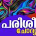 Kerala PSC | Practice Question Papers | Set - 02