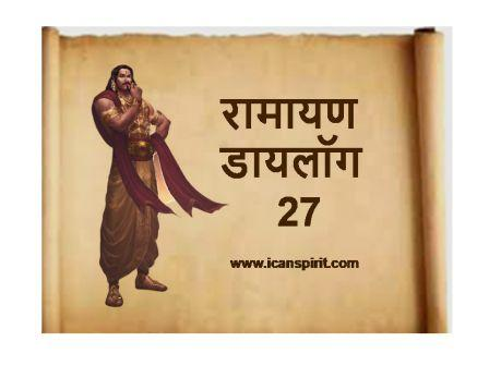 Ramayan Dialogue 27