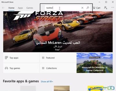 تنزيل تويتر عربي على الكمبيوتر
