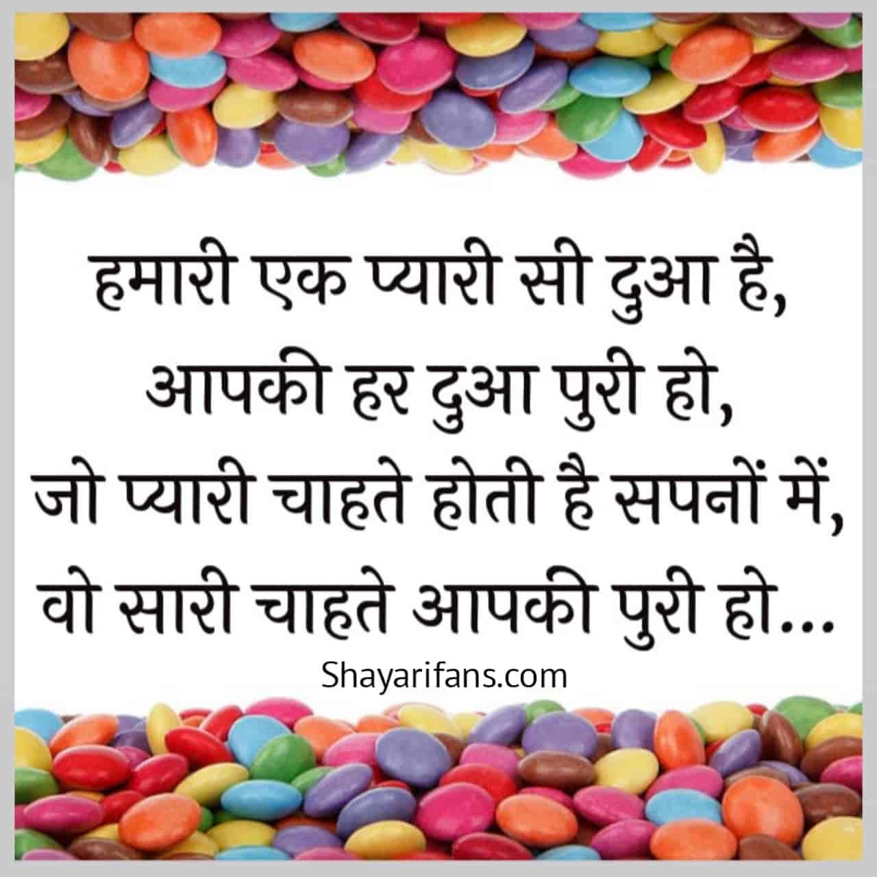 50+ बेस्ट ऑफ़ जन्मदिन की शुभकामनाएं शायरी, Happy Birthday shayari in Hindi