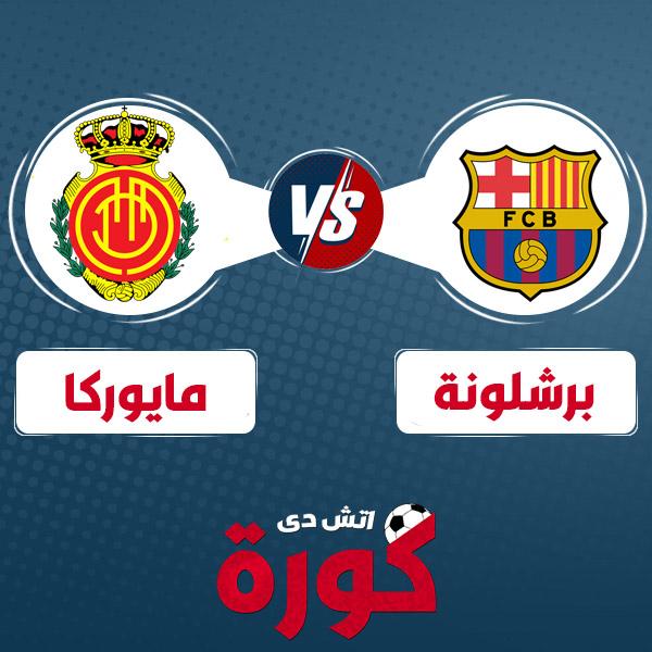 مشاهدة مباراة برشلونة وريال مايوركا بث مباشر