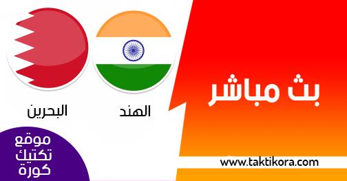 مشاهدة مباراة البحرين والهند بث مباشر لايف 14-01-2019 كأس اسيا الامارات 2019
