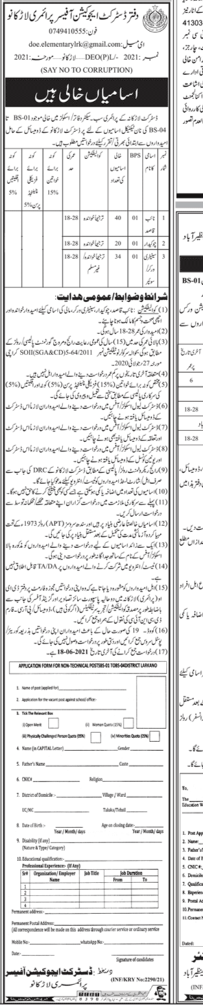 Latest Jobs 2021    District Education Officer Primary Jobs 2021   Education Officer Jobs 2021