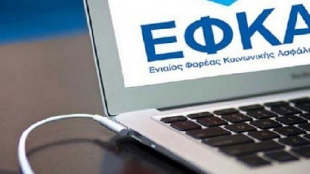 e-ΕΦΚΑ: 7 ψηφιακές υπηρεσίες αποκλειστικά για συνταξιούχους