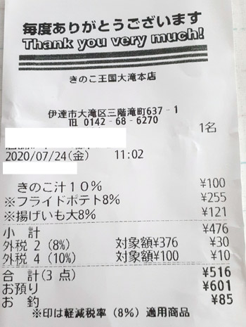 きのこ王国 大滝本店 2020/7/24 のレシート
