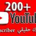 كيف تحصل على 200 مشترك كل يوم لقناتك يوتيوب