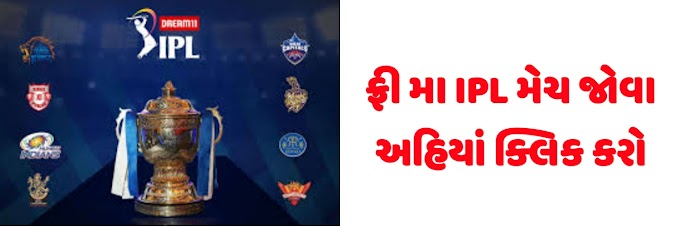 IPL Time Table, Schedule 2021 Downlod