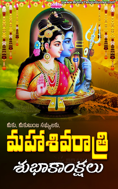 happy sivaraatri greetings, best telugu sivaraatri greetings, telugu online sivaraatri wallpapers quotes