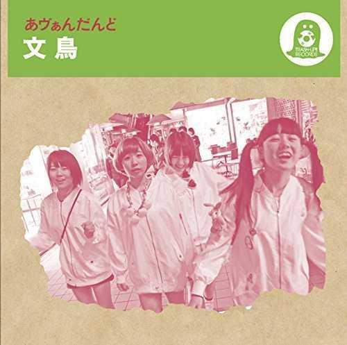 [Single] あヴぁんだんど – 文鳥 (2015.09.30/MP3/RAR)