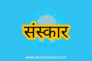 संस्कार। by pkmotivation. motivational stories.
