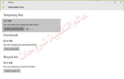 حذف-الملفات-المؤقتة-temporary-files-بواسطة-اداة-Disk-Cleanup