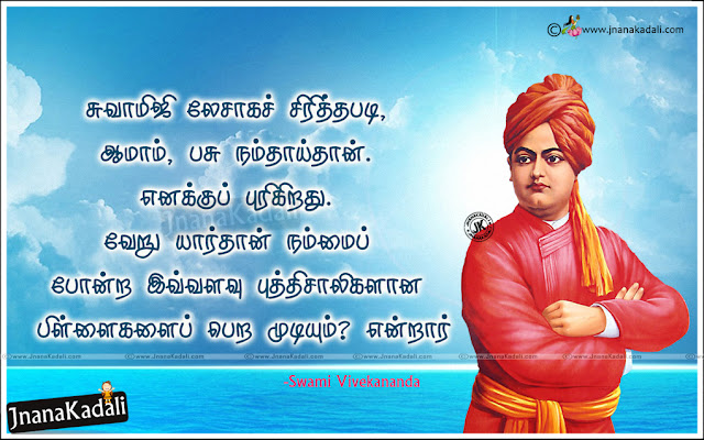 Swami Vivekananda Quotes,Facts, Life Quotes, Best Quotes, Tamil Kavithaigal, God,Tamil Quotes and Vivekananda Thoughts Swami Vivekananda Tamil,Searches related to swami vivekananda quotes in tamil,tamil swami vivekananda speeches, best vivekananda quotes wallpapers on youth success, Swami Vivekananda Hd images, pictures, Vivekananda words in Tamil, Inspiring Tamil Quotes from Swami Vivekananda,Daily Swami Vivekananda Quotes in Tamil, Motivational Vivekananda life Quotes in Tamil, Best Tamil Vivekananda Thoughts, Swami Vivekananda Vector hd wallpapers Free download