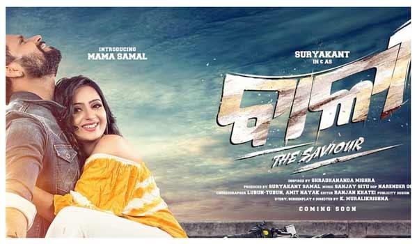 BALI - The Savier Odia Movie Cast, Crews, Release Date, Poster, HD Videos, Info, Reviews