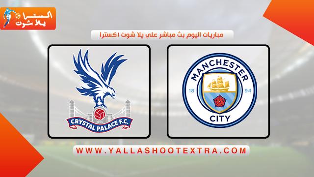 موعد مباراة مانشستر سيتي و كريستال بالاس اليوم 19-10-2019 في الدوري الانجليزي