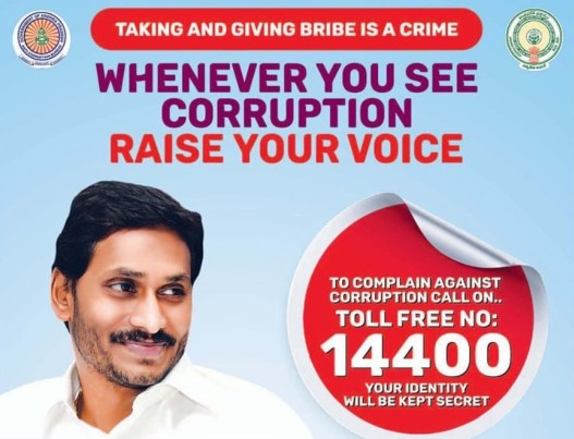 ap-anti-corruption-toll-free-number-helpline-toll-free