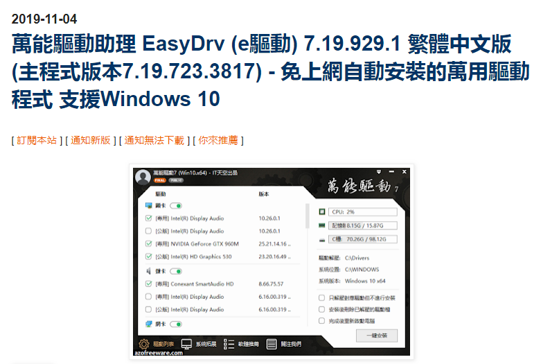 Easy Driver Pack WanDrv
