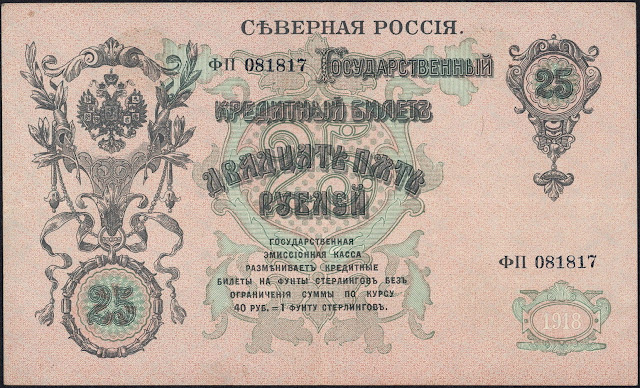 North Russia paper money 25 Rubles banknote 1918