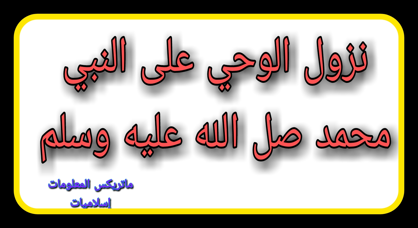 نزول الوحي على رسول الله محمد | كيف نزل الوحي على النبي محمد