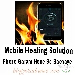 Mobile-heating-prolem-solution-in-hindi