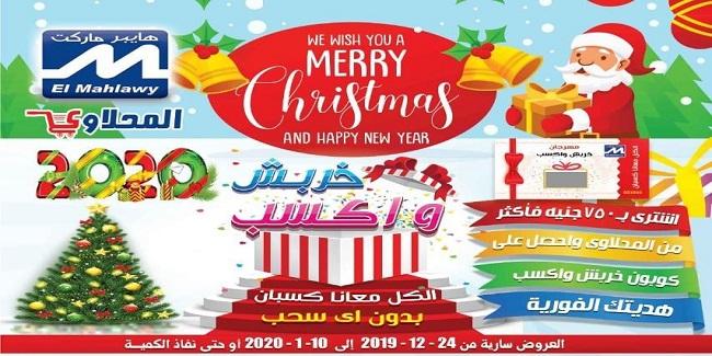عروض المحلاوى من 24 ديسمبر 2019 حتى 10 يناير 2020 عروض الكريسماس