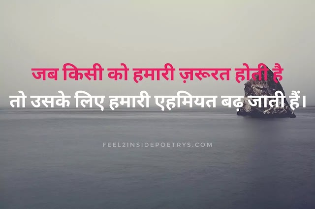 20+ latest 2 line shayari in hindi | best short shayari in hindi on life | sad love shayari in 2 lines | hindi shayari 2020:-feel2insidepoetrys.com