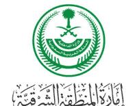إمارة الشرقية تطلق ملتقى التوظيف نافكس بأكثر من 1000 وظيفة بكافة مناطق المملكة