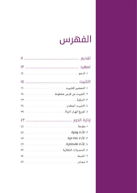 كتاب دليل إدارة خواديم أوبنتو