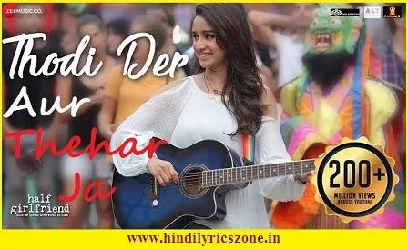 Half Girlfriend~Tu Thodi Der Aur Thehar Ja Lyrics In Hindi | Shreya Ghoshal ft. Shradha Kapoor, Thodi Der Lyrics In Hindi