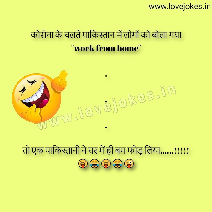 Latest Funny Viral Hindi Joke | Funny Whatsapp Jokes 2020