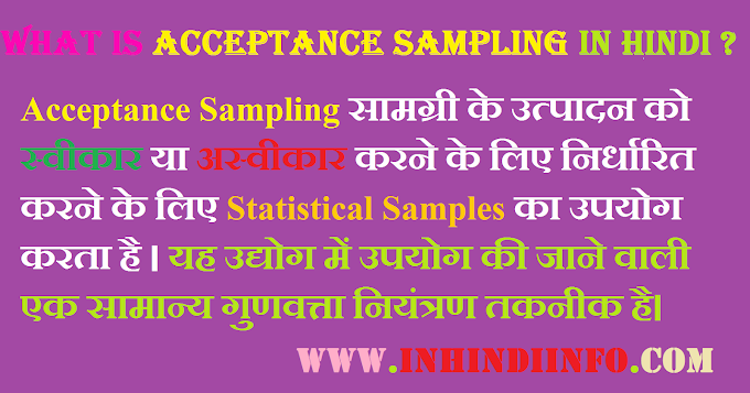 What is Acceptance Sampling in Hindi ?