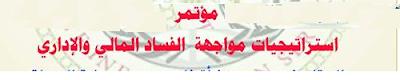 مؤتمر استراتيجيات مواجهة الفساد المالى والادارى 30-3-2017,الحسينى محمد , الخوجة,anti corruption