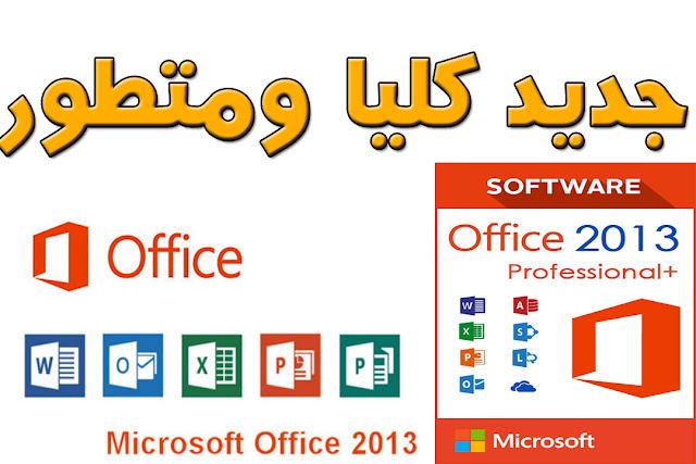 تحميل Microsoft Office 2013 اخر اصدار