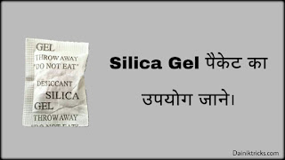 Naya samaan purchase krte samay box me silica gel ke packet kyu aate hai