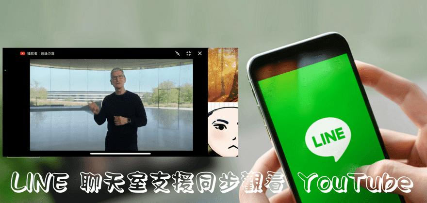 LINE 群組、好友聊天室支援分享螢幕畫面