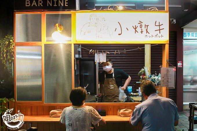 小燉牛-新興區小吃料理推薦