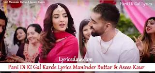 Pani Di Ki Gal Karde Lyrics | Maninder Buttar | Asees Kaur