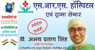 *हड्डी रोग विशेषज्ञ डॉ. अभय प्रताप सिंह की तरफ से देशवासियों को स्वतंत्रता दिवस एवं रक्षाबंधन की हार्दिक शुभकामनाएं*