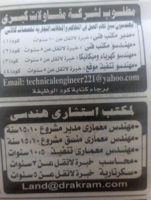 وظائف مهندسين فى مصر بتاريخ اليوم 2021/01/30