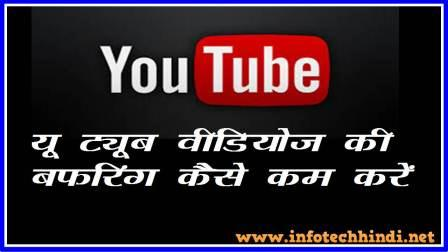 Reduce YouTube Videos Buffering Easy Tricks in Hindi
