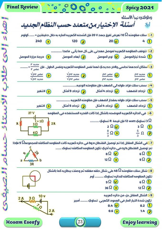 مراجعة ليلة الامتحان في الفيزياء.. 100سؤال بالاجابات  بابل شيت للصف الثالث الثانوي   2