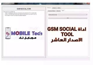 إصدر جديد ومميز من اداة GSM SOCIAL TOOL هذا الاصدار العاشر من الاداة يحمل بداخله الكثير من المفاجئات والكثير الكثير من الميزات