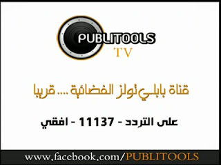PUBLITOOLS TV Frequency Nilesat