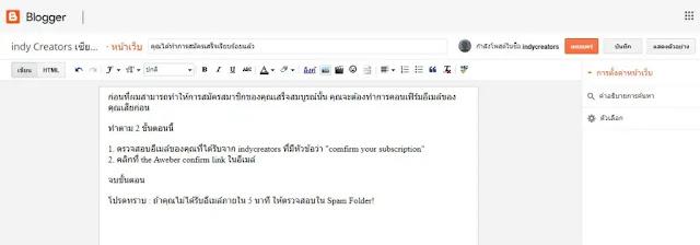 หน้าเพจยืนยันสมัครสมาชิกขั้นสุดท้าย - final confirmation page