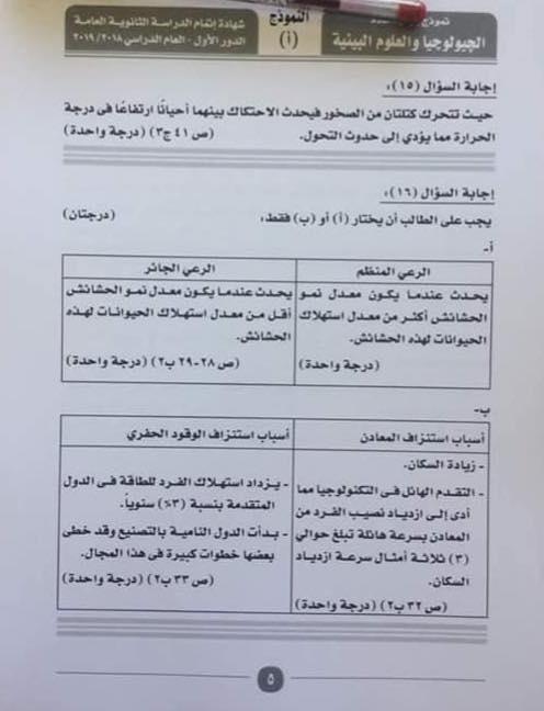 نموذج الإجابة الرسمى لإمتحان الجيولوجيا والعلوم البيئية للثانوية العامة ٢٠١٩ بتوزيع الدرجات 5